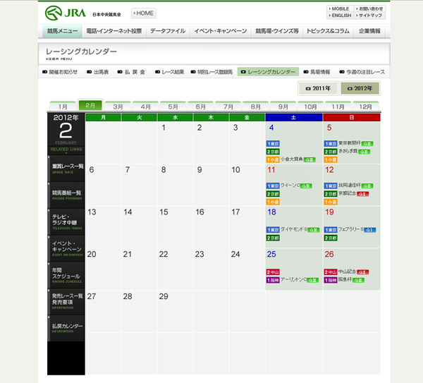 レーシングカレンダー