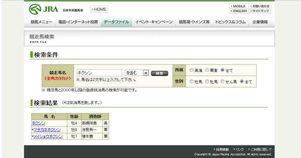競走馬「ホクシン」検索結果ページ